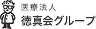 医療法人 徳真会グループ